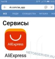 Новый сервис Aliexpress Вконтакте