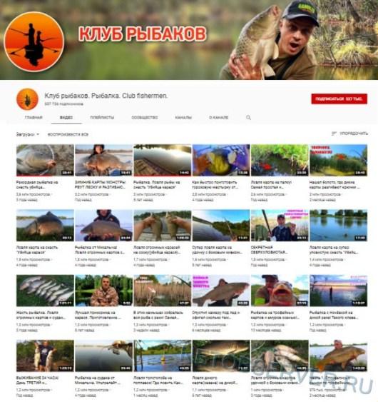 Канал Клуб рыбаков - смотреть рыбалку на Youtube