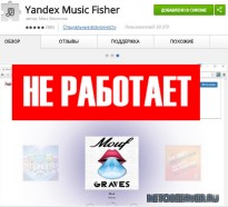 Yandex Music Fisher не работает - Logo