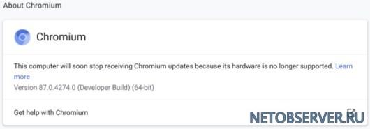 Браузер Хром не будет работать на ПК без поддержки SSE3