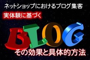 ネットショップのブログ集客