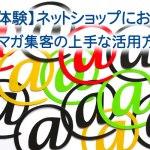 【実体験】ネットショップにおけるメルマガ集客の上手な活用方法