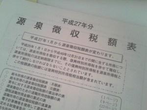 チャットレディ源泉徴収票
