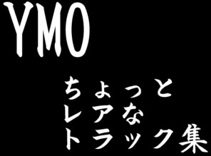 YMO.jpg