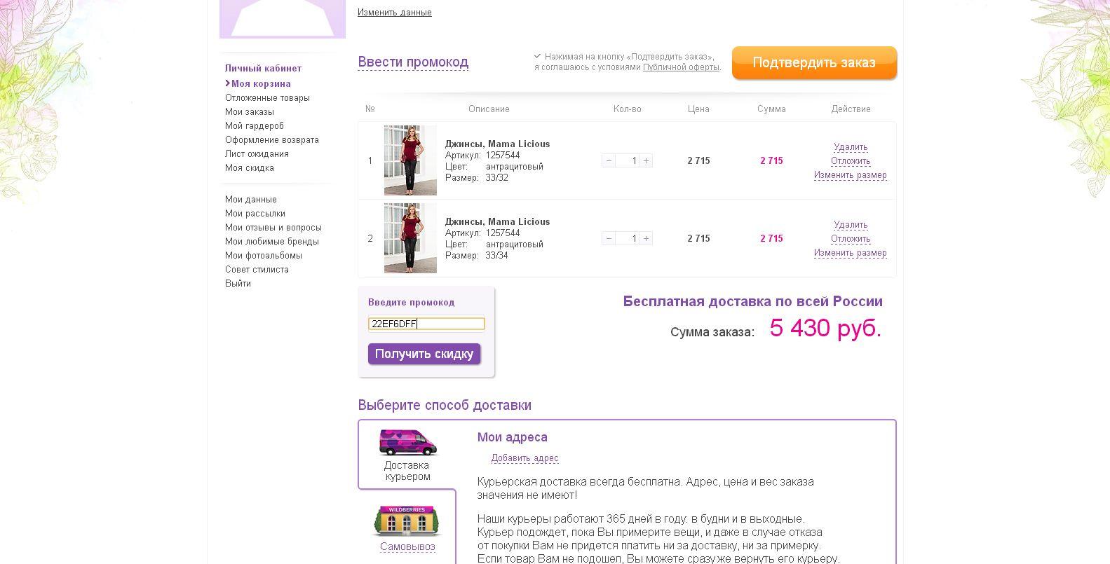 Интернет магазин вилдберис сделать заказ страховая компания айбиджи официальный сайт