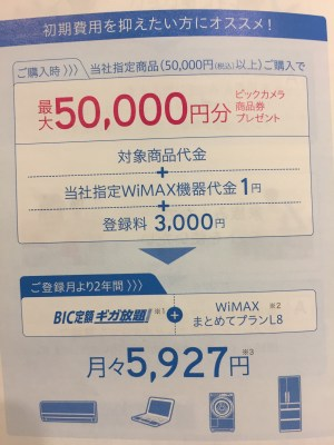 BIC WiMAX