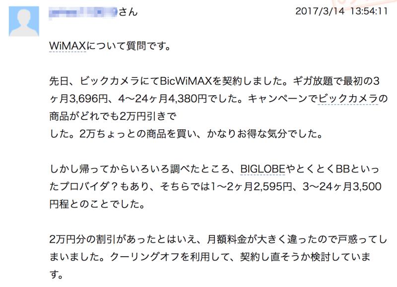 BIC WiMAX解約