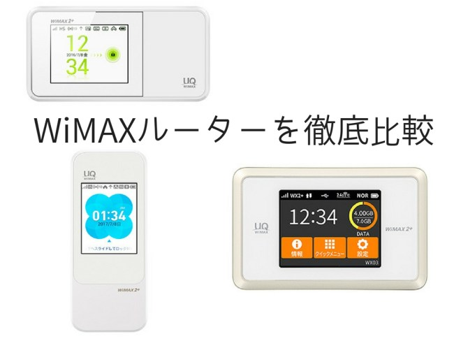 WiMAX ルーター 比較