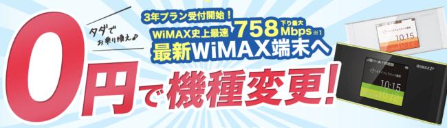 Broad WiMAX 機種変更