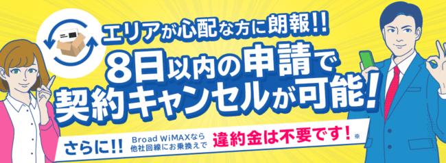 Broad WiMAX 初期契約解除