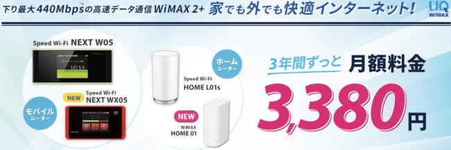 So-net WiMAX キャンペーン