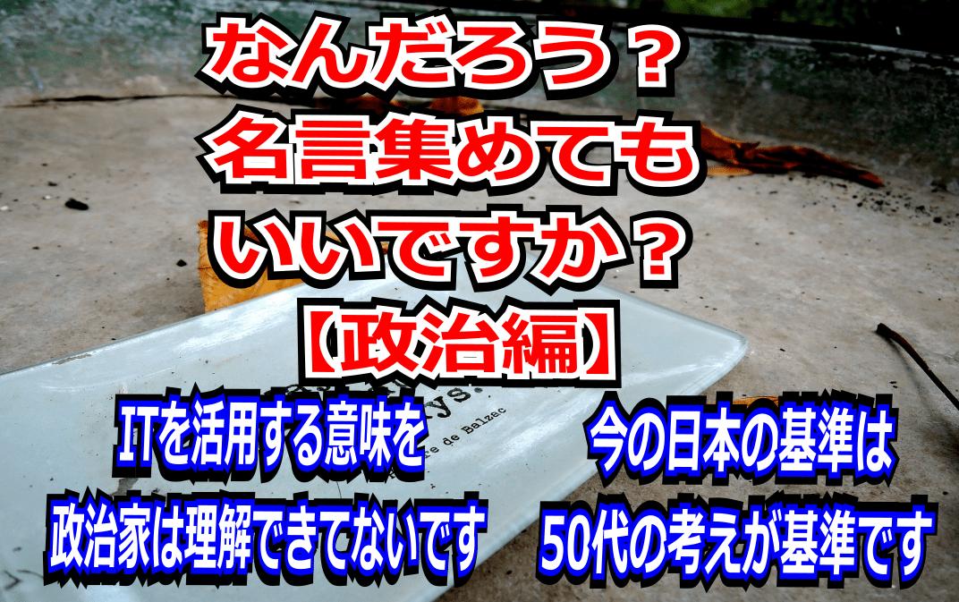 20210610_hiroyuki_meigen_government01.png