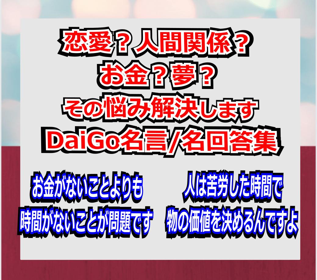20210612_daigo_meigen.png
