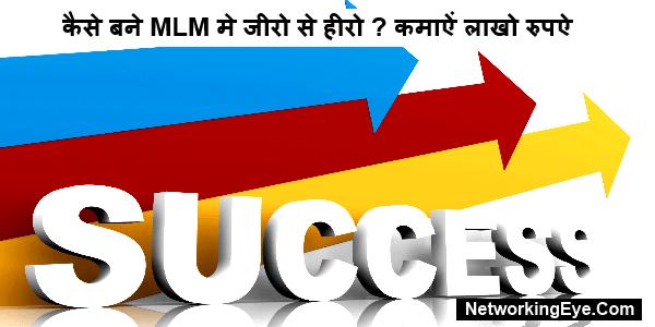 कैसे बने MLM मे जीरो से हीरो ? कमाऐं लाखो रुपऐ