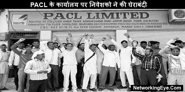 PACL के कार्यालय पर निवेशको ने की घेराबंदी