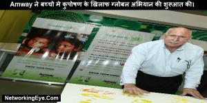 Amway ने बच्चो मे कुपोषण के खिलाफ ग्लोबल अभियान की शुरूआत की।