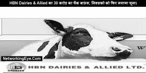 HBN Dairies & Allied का 30 करोड़ का चैक बाऊंस, निवशको को फिर लगाया चूना।