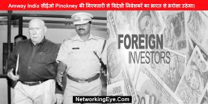 Amway India सीईओ Pinckney की गिरफ्तारी से विदेशी निवेशकों का भारत से भरोसा उठेगा।