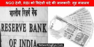 NGO देगी, RBI को विदेशी चंदे की जानकारी: गृह मंत्रालय