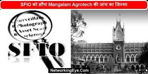 SFIO को सौंपा Mangalam Agrotech की जांच का जिम्मा