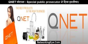 QNET घोटाला : Special public prosecutor ने दिया इस्तीफा।