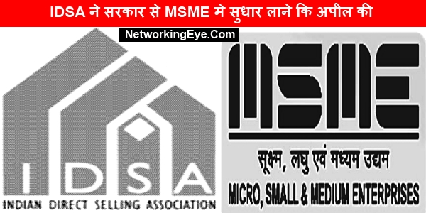 IDSA ने सरकार से MSME मे सुधार लाने कि अपील की