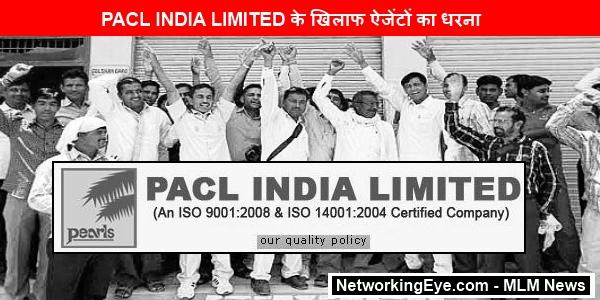 PACL INDIA LIMITED के खिलाफ ऐजेंटों का धरना