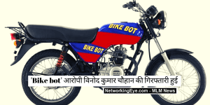Bike bot आरोपी विनोद कुमार चौहान की गिरफ्तारी हुई