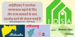 आईडीएसए ने उपभोक्ता जागरूकता बढ़ाने के लिए तीन राज्य सरकारों के साथ गठजोड़ करने की योजना बनाई है