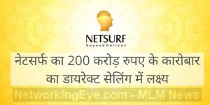 नेटसर्फ का 200 करोड़ रुपए के कारोबार का डायरेक्ट सेलिंग में लक्ष्य