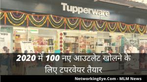 2020 में 100 नए आउटलेट खोलने के लिए टपरवेयर तैयार