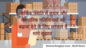 आर्थिक स्थिति में सुधार और व्यापारिक गतिविधियों को बढ़ावा देने के लिए सरकार ने मांगे सुझाव