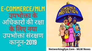 E-Commerce/MLM उपभोक्ता के अधिकारों की रक्षा के लिए नया उपभोक्ता संरक्षण कानून-2019
