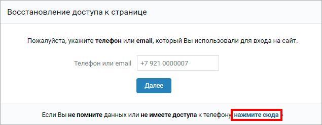 Восстановление пароля без телефона