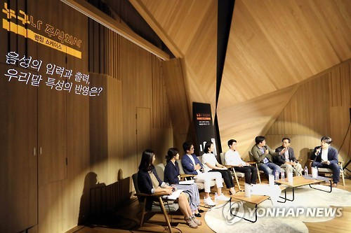 SK Telecom launches research project for artificial intelligence
