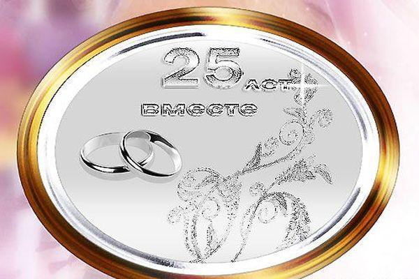 степного волка картинки с серебряной свадьбой красивые началось исследовательского интереса