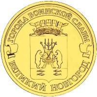 Города воинской славы - Великий Новгород
