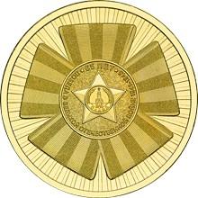 Официальная эмблема 65-летия Победы