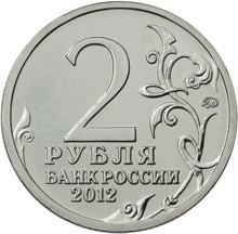 """Монета """"Генерал от кавалерии Н.Н. Раевский"""" - 2 рубля"""