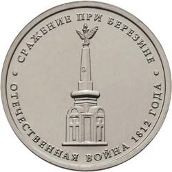 """Монета """"Cражение при Березине"""" - 5 рублей"""