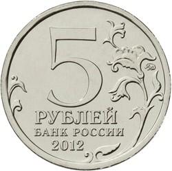 """Монета """"Взятие Парижа"""" - 5 рублей"""