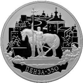 """Монета """"350-летие основания города Пензы"""""""
