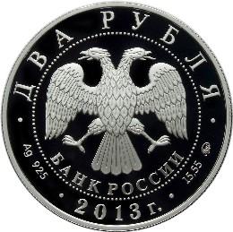 """Монета """"Летчик А.И. Покрышкин, 100-летие со дня рождения"""" - 2 рубля"""