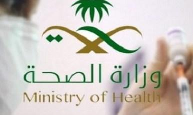 «الصحة» توفر وظائف أخصائي غير طبيب للجنسين
