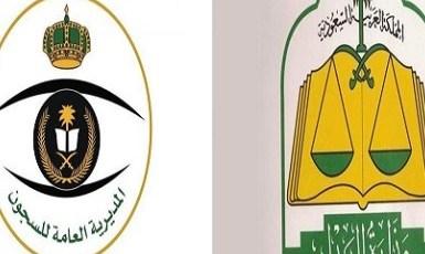 «العدل» والمديرية العامة للسجون تفعلان المحاكمة عن بُعد للسجناء