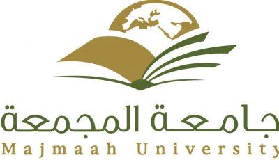 جامعة المجمعة تعلن فتح باب القبول في برامج الدراسات العليا للعام الجامعي 1443هـ
