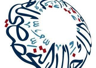 وظائف شاغرة لدى مستشفى الملك خالد التخصصي للعيون