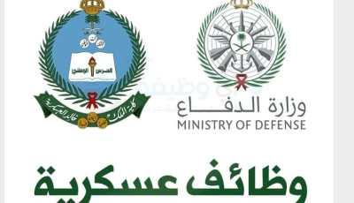 وظائف عسكرية  لحملة (الثانوية) في  (كلية الملك خالد العسكرية) و (وزارة الدفاع)