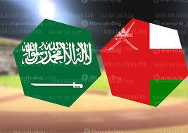 رابط بث مباشر السعوديه وعمان