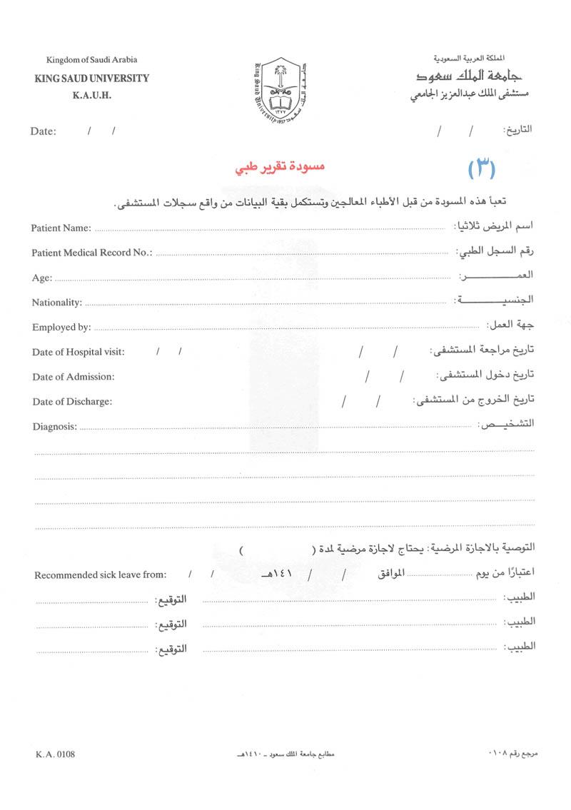 تقرير طبي مختوم من مستشفى حكومي سعودي